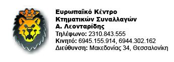 Ευρωπαϊκό Κέντρο Κτηματικών Συναλλαγών A. Λεονταρίδης